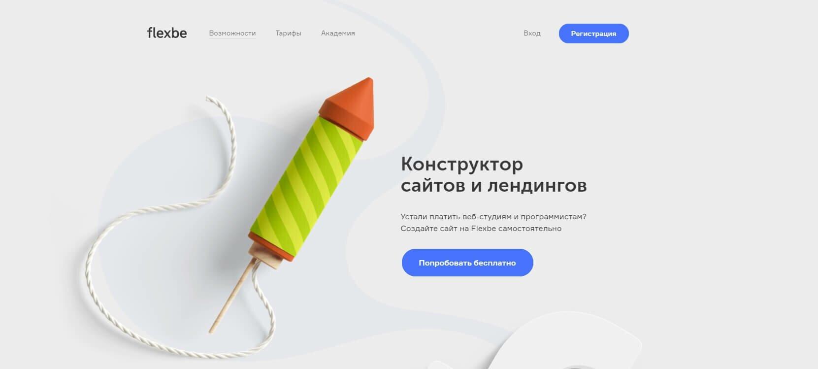 Flexbe - клиенты с сайта уже завтра, без затрат на разработчиков и дизайнеров