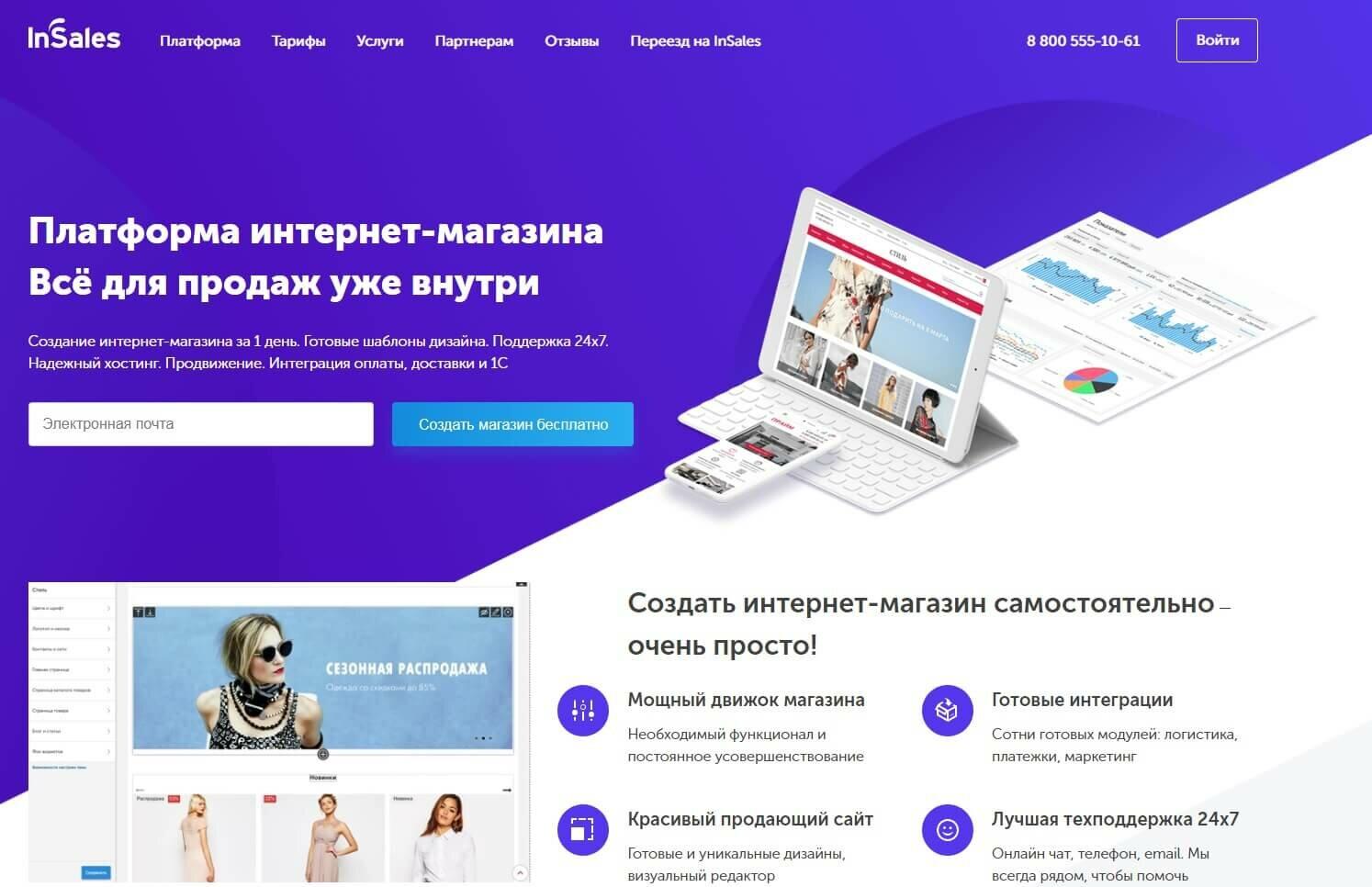Сделать сайт интернет магазина самостоятельно конструктор по созданию сайтов бесплатно