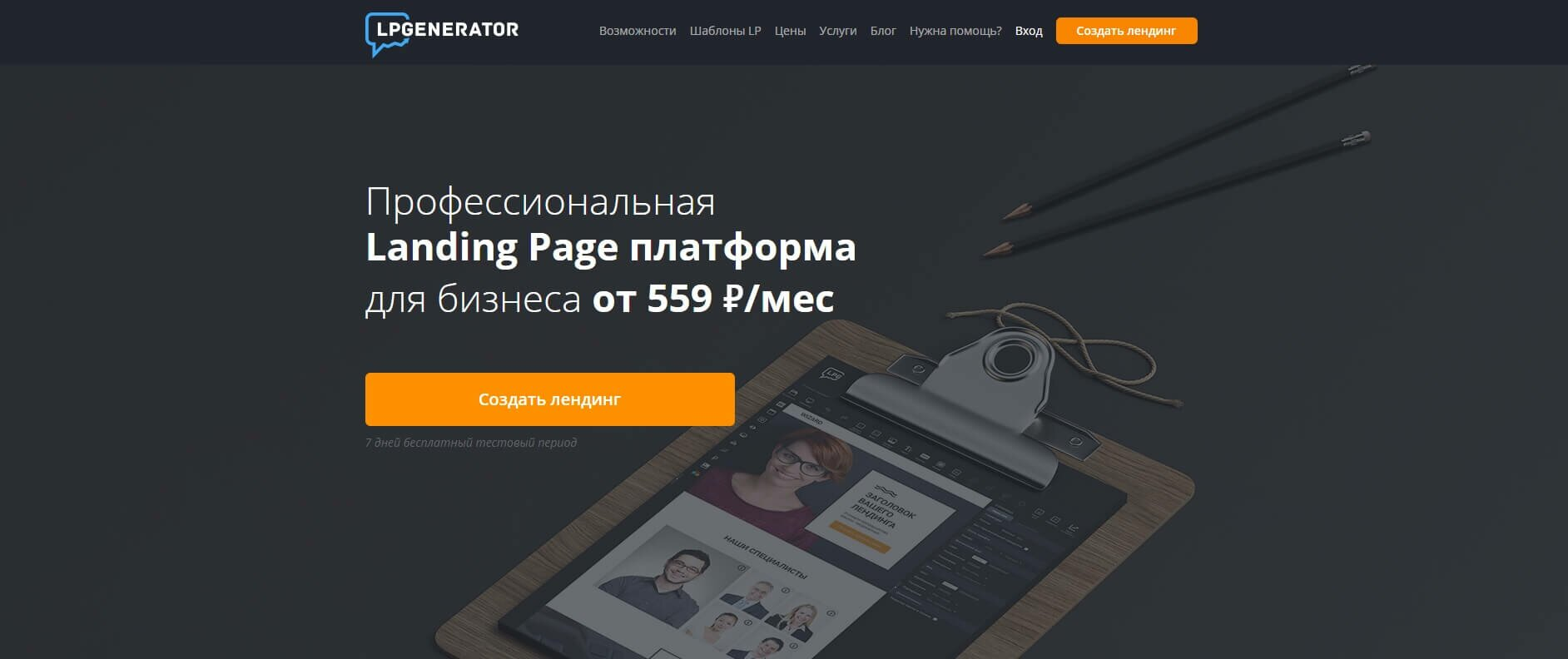 Создание сайтов на платформе LPgenerator