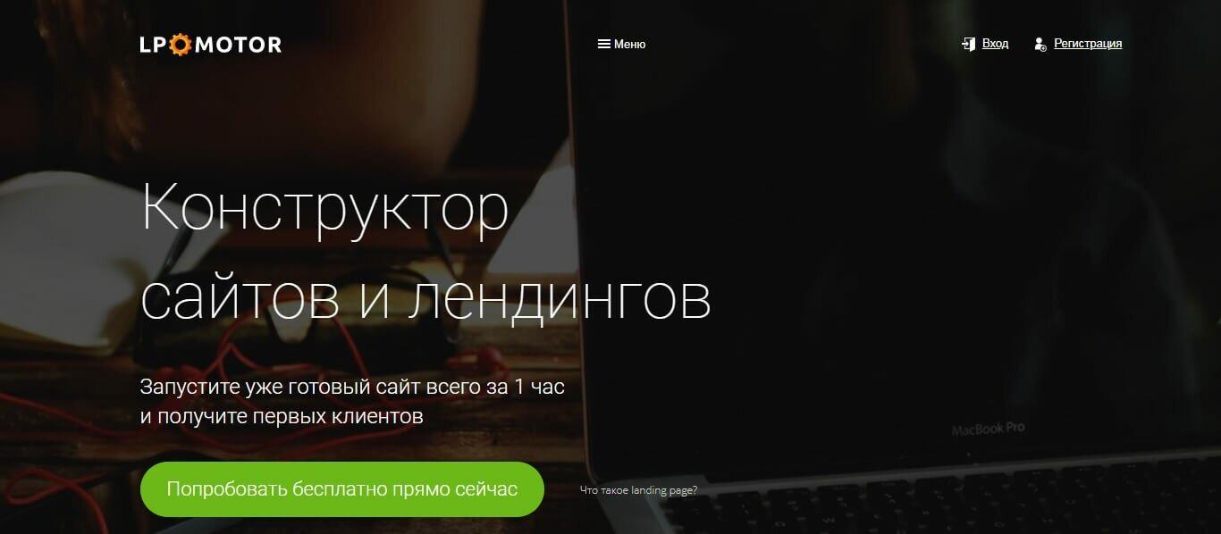 LPMotor - запустите готовый сайт всего за 1 час и получите первых клиентов