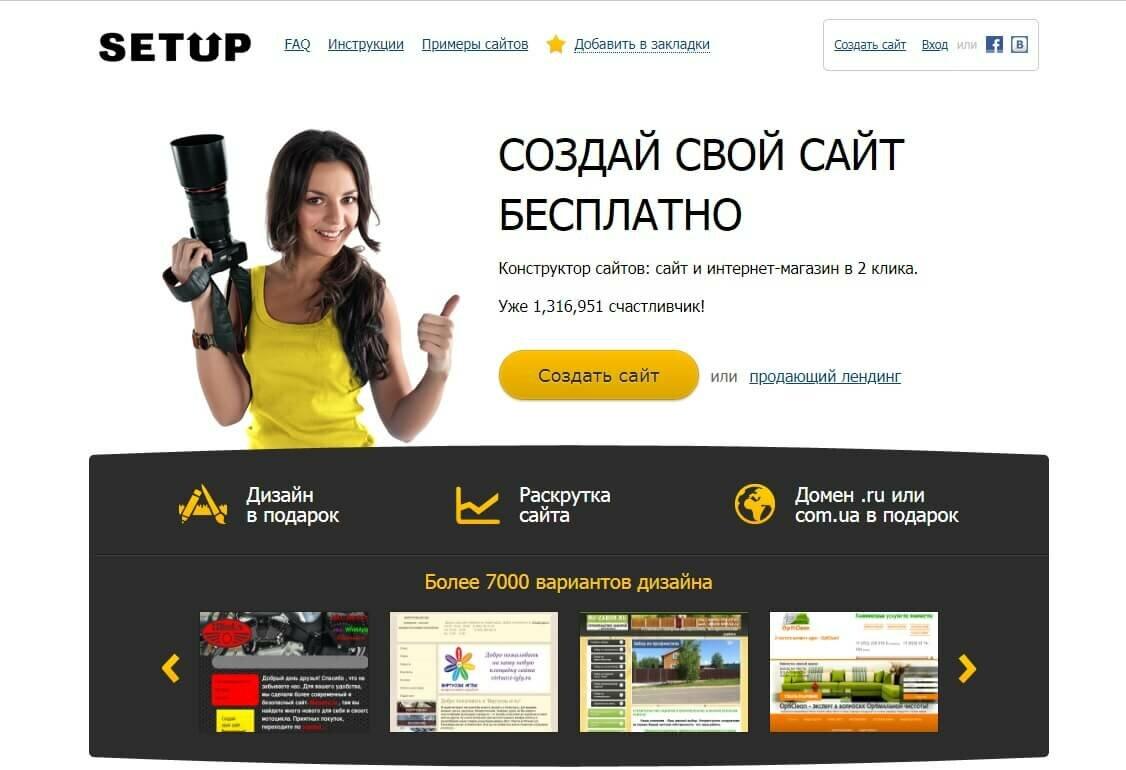 Setup позволяет установить более 7000 вариантов дизайна на ваш сайт