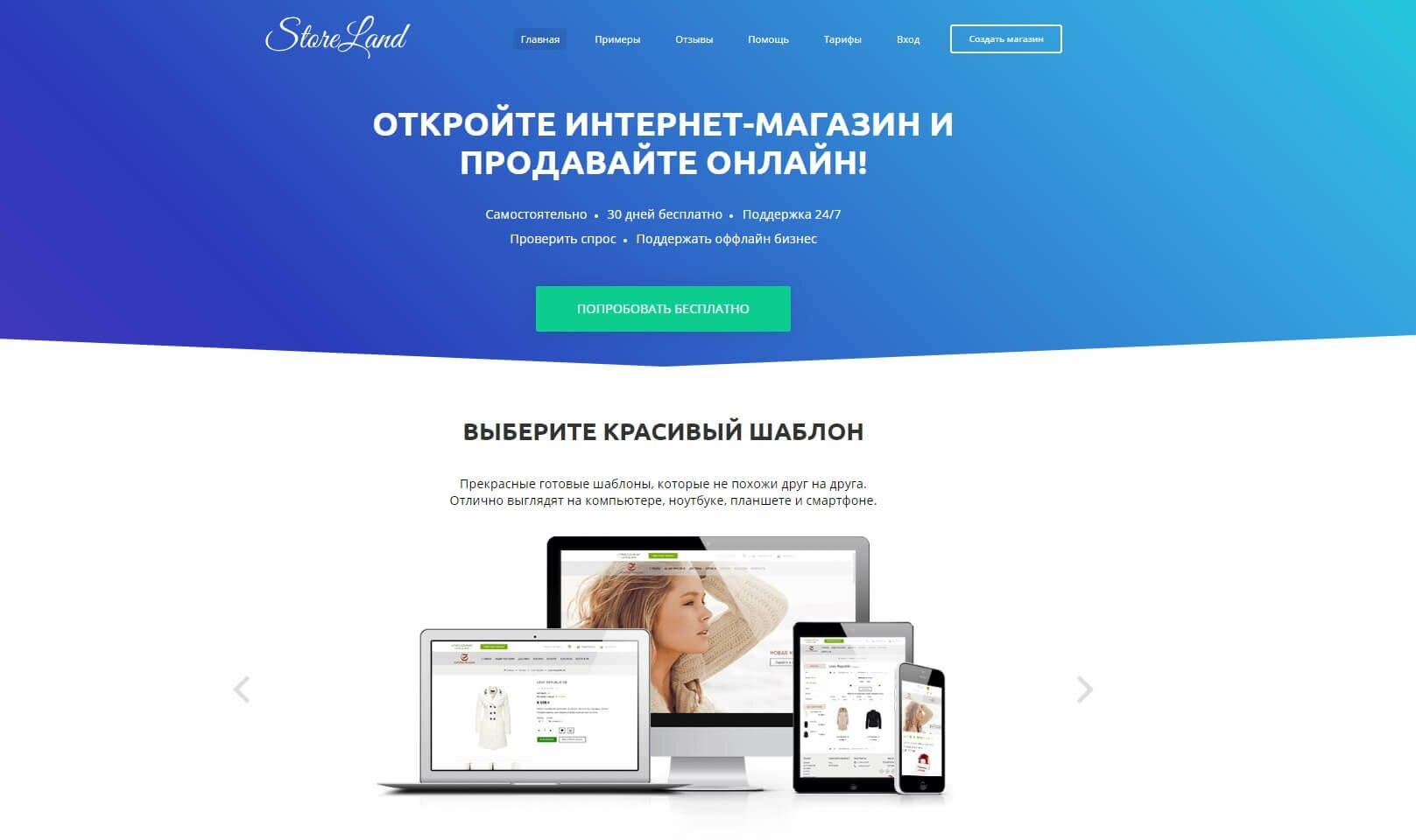 StoreLand - интернет магазин без программирования